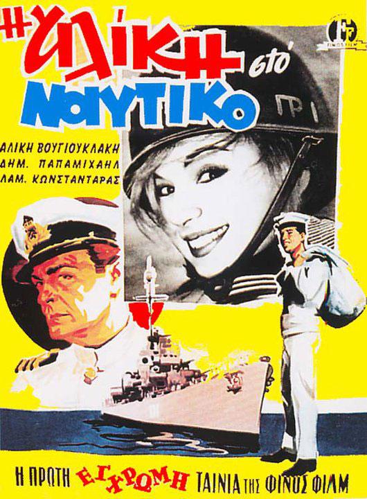Αliki_nautiko-_poster